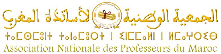 الجمعية الوطنية لأساتذة المغرب